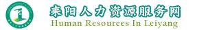 耒阳人力资源服务网