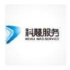 广东科慧信息服务股份有限公司