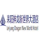 神龙新世界大酒店