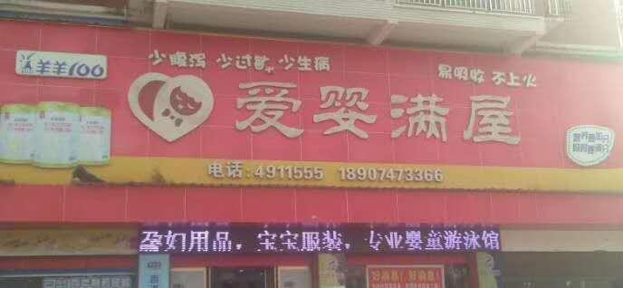 耒阳市爱婴满屋母婴店