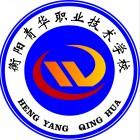 衡阳青华职业技术学校有限公司