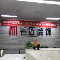 耒阳市建林名匠装饰设计工程有限公司